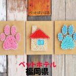 ペットホテルで福岡県のおすすめは?犬や猫を預けれる料金が安い所は?