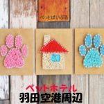 ペットホテルで羽田空港周辺のおすすめは?犬や猫を預けれる料金が安い所は?