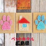 ペットホテルで広島県のおすすめは?犬や猫を預けれる料金が安い所は?
