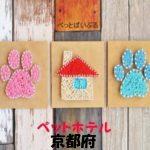 ペットホテルで京都府のおすすめは?犬や猫を預けれる料金が安い所は?