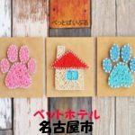 ペットホテルで名古屋市のおすすめは?犬や猫を預けれる料金が安い所は?