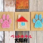 ペットホテルで大阪府のおすすめは?犬や猫を預けれる料金が安い所は?