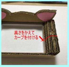 猫の段ボール爪研ぎ 手すりを作る