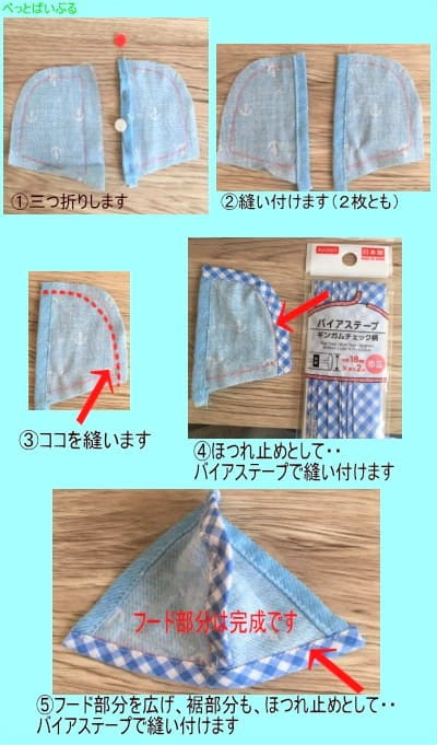 犬のレインコートの作り方 フードを縫う